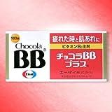 【第3類医薬品】チョコラBBプラス 180錠 ×3