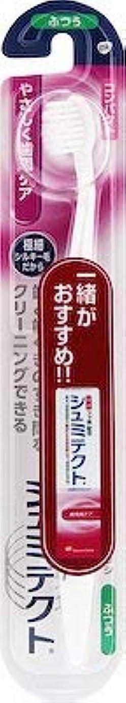 無限大ねばねば名声【まとめ買い】シュミテクトやさしく歯周ケアハブラシコンパクト1本 ×3個