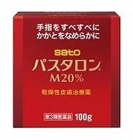 【第3類医薬品】パスタロンM20% 100g ×7