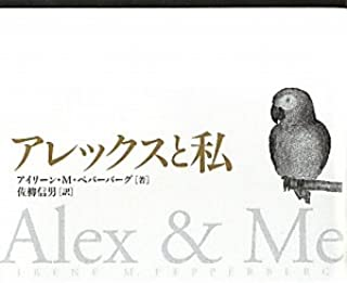 Alex & Me: How a Scientist and a Parrot Discovered a Hidden World of Animal Intelligence--And Formed a Deep Bond in the Process (English and Japanese Edition)