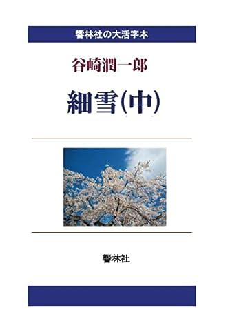 【大活字本】細雪(中) (響林社の大活字本シリーズ)