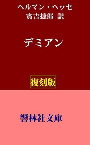 【復刻版】ヘルマン・ヘッセ「デミアン」(実吉捷郎訳) (響林社文庫  Kyorinsya_Bunko)