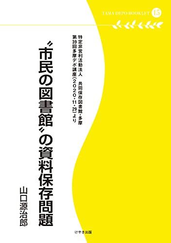 """゛市民の図書館""""の資料保存問題 多摩デポブックレット15 (多摩デポブックレット 15)"""