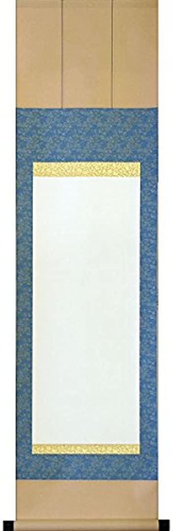 トラブル日食に向かって白抜掛け軸 【半紙縦長 緞子三段表装】趣彩掛軸 (1本)【色?柄おまかせ】 結納屋さん.com k1201