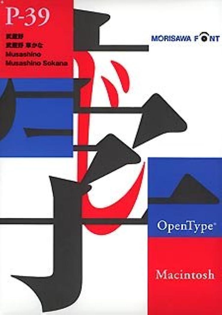 立派な貫入OpenType Pack 39 武蔵野 (Std) + 武蔵野草かな for Macintosh
