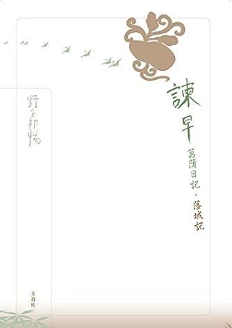 野呂邦暢小説集成5 諫早菖蒲日記・落城記 (野呂邦暢小説集成 5)