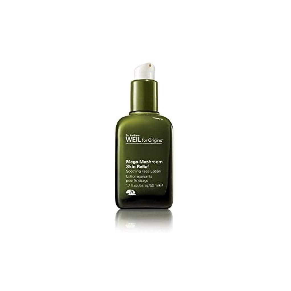 ポータブルうん脅威Origins Dr. Andrew Weil For Origins Mega-Mushroom Skin Relief Soothing Face Lotion 50ml (Pack of 6) - 起源アンドルー?ワイル起源メガキノコ皮膚緩和なだめるような顔ローション50ミリリットルのために x6 [並行輸入品]