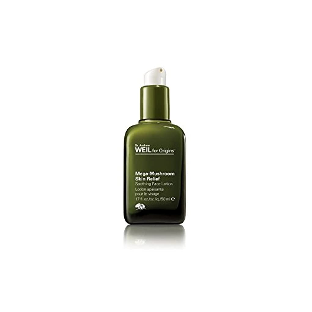 Origins Dr. Andrew Weil For Origins Mega-Mushroom Skin Relief Soothing Face Lotion 50ml (Pack of 6) - 起源アンドルー?ワイル起源メガキノコ皮膚緩和なだめるような顔ローション50ミリリットルのために x6 [並行輸入品]