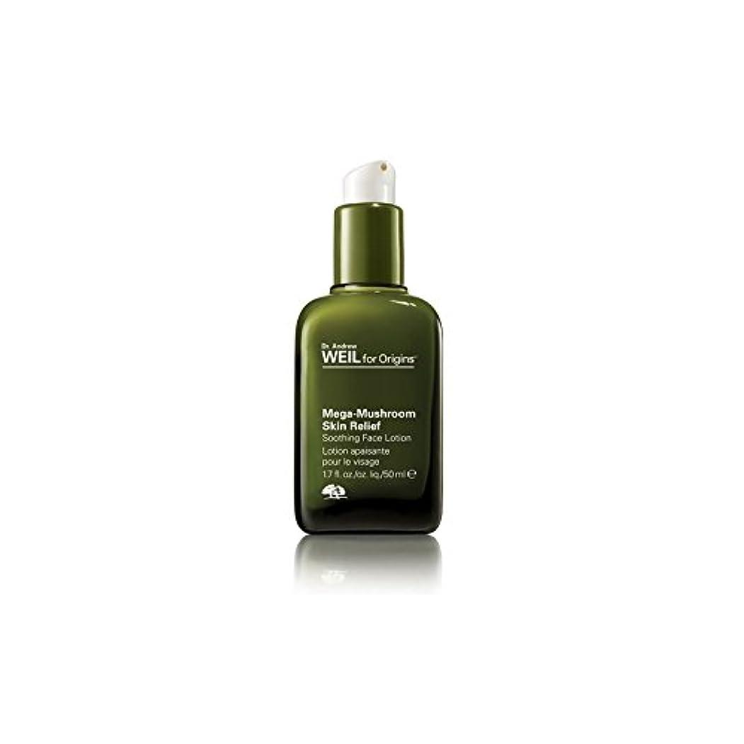 乳製品床基本的なOrigins Dr. Andrew Weil For Origins Mega-Mushroom Skin Relief Soothing Face Lotion 50ml - 起源アンドルー?ワイル起源メガキノコ皮膚緩和なだめるような顔ローション50ミリリットルのために [並行輸入品]