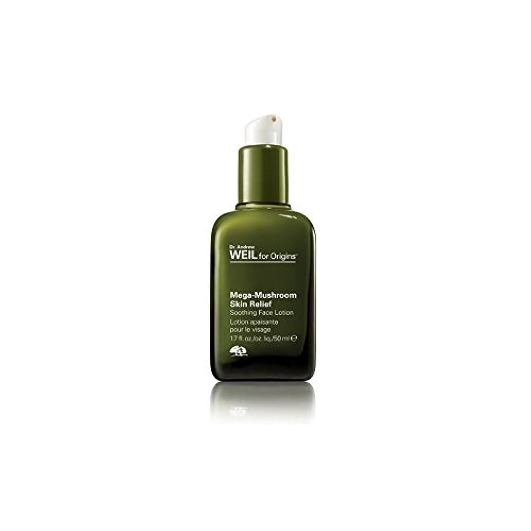 胚失敗たらいOrigins Dr. Andrew Weil For Origins Mega-Mushroom Skin Relief Soothing Face Lotion 50ml (Pack of 6) - 起源アンドルー?ワイル起源メガキノコ皮膚緩和なだめるような顔ローション50ミリリットルのために x6 [並行輸入品]