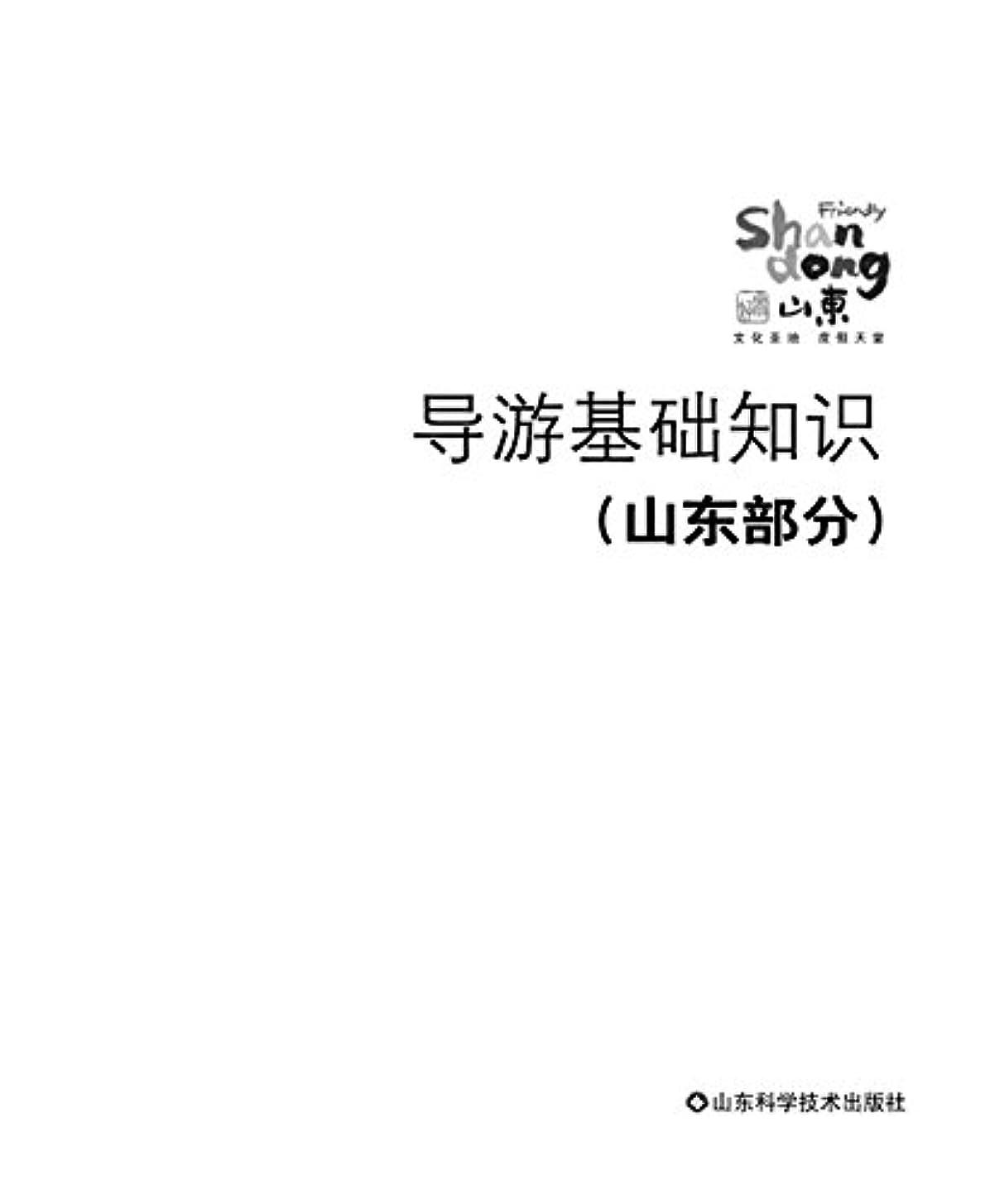 登録するインフルエンザ配分导游基础知识.山东部分 (Chinese Edition)