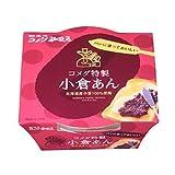 コメダ特製 小倉あん 300g 北海道産小豆100%使用 2個セット