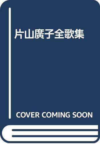 片山廣子全歌集の詳細を見る