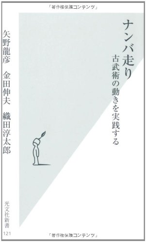 ナンバ走り (光文社新書)