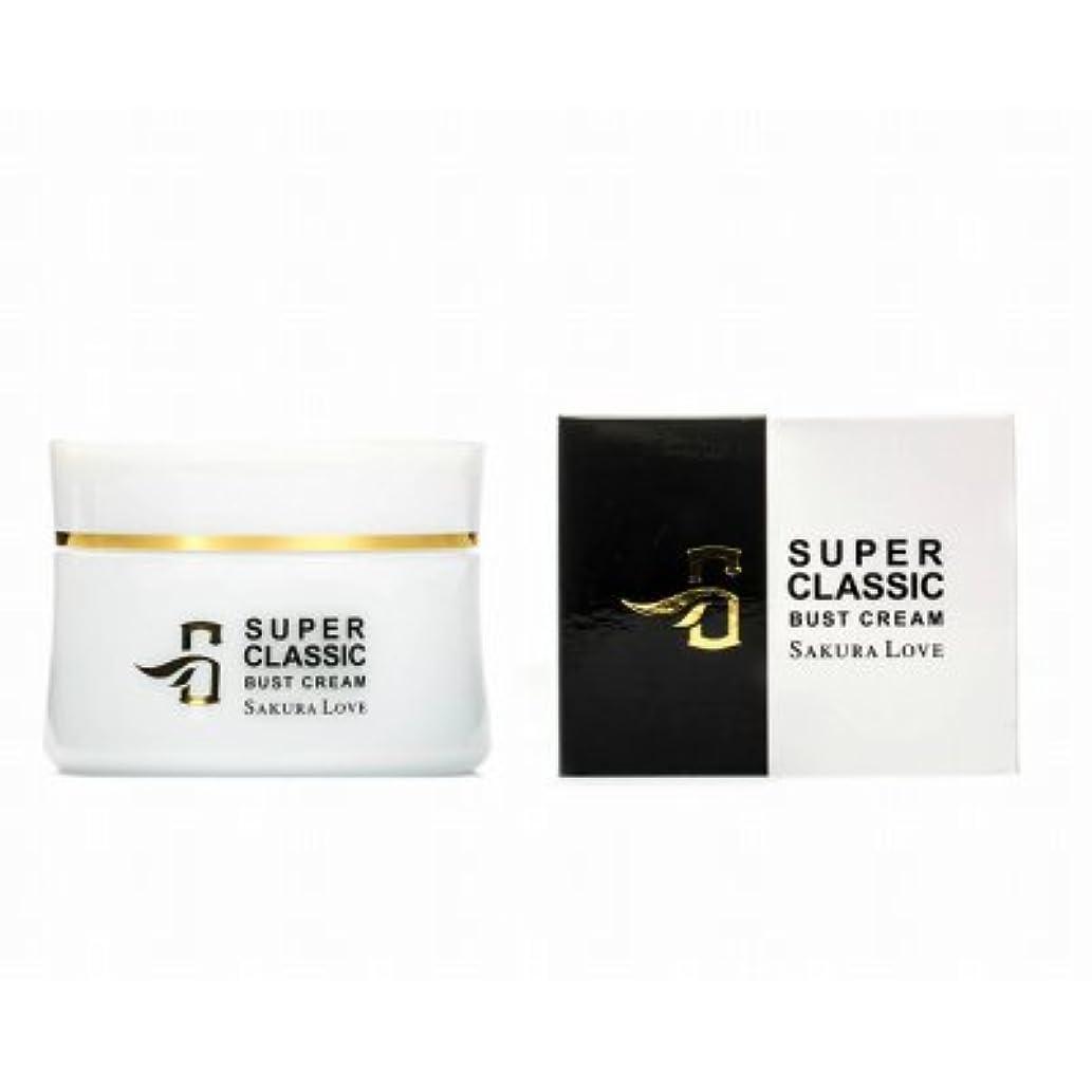 歯科の復活する好ましいSUPER CLASSIC BUST CREAM SCボディクリーム