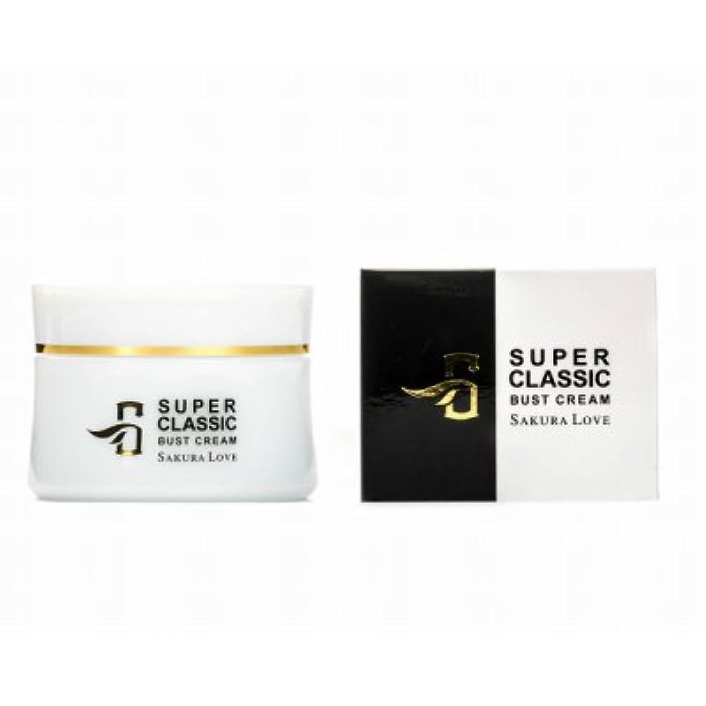 神秘的な封筒長方形SUPER CLASSIC BUST CREAM SCボディクリーム