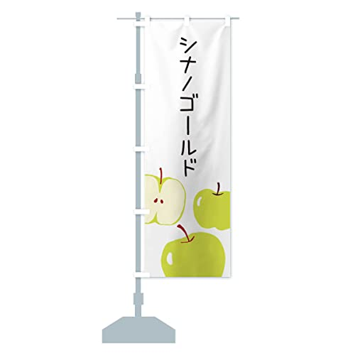 シナノゴールド のぼり旗 サイズ選べます(コンパクト45x150cm 左チチ)
