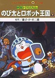 映画ドラえもんのび太とロボット王国 下   てんとう虫コミックスアニメ版