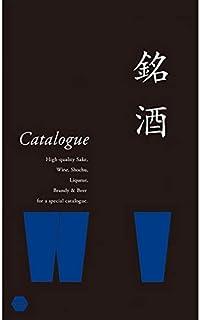 銘酒 ギフトカタログ GS02コース (包装済み/カカオ) ショッピングバッグ付き(M157)|お中元 お祝い グルメ お酒 おつまみ