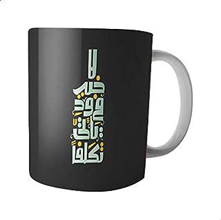 Arabic Phrase Printed Ceramic Mug - Black and White