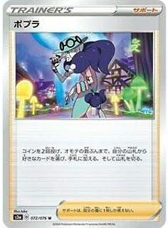 ポケモンカードゲーム S3a 072/076 ポプラ サポート (U アンコモン) 強化拡張パック 伝説の鼓動