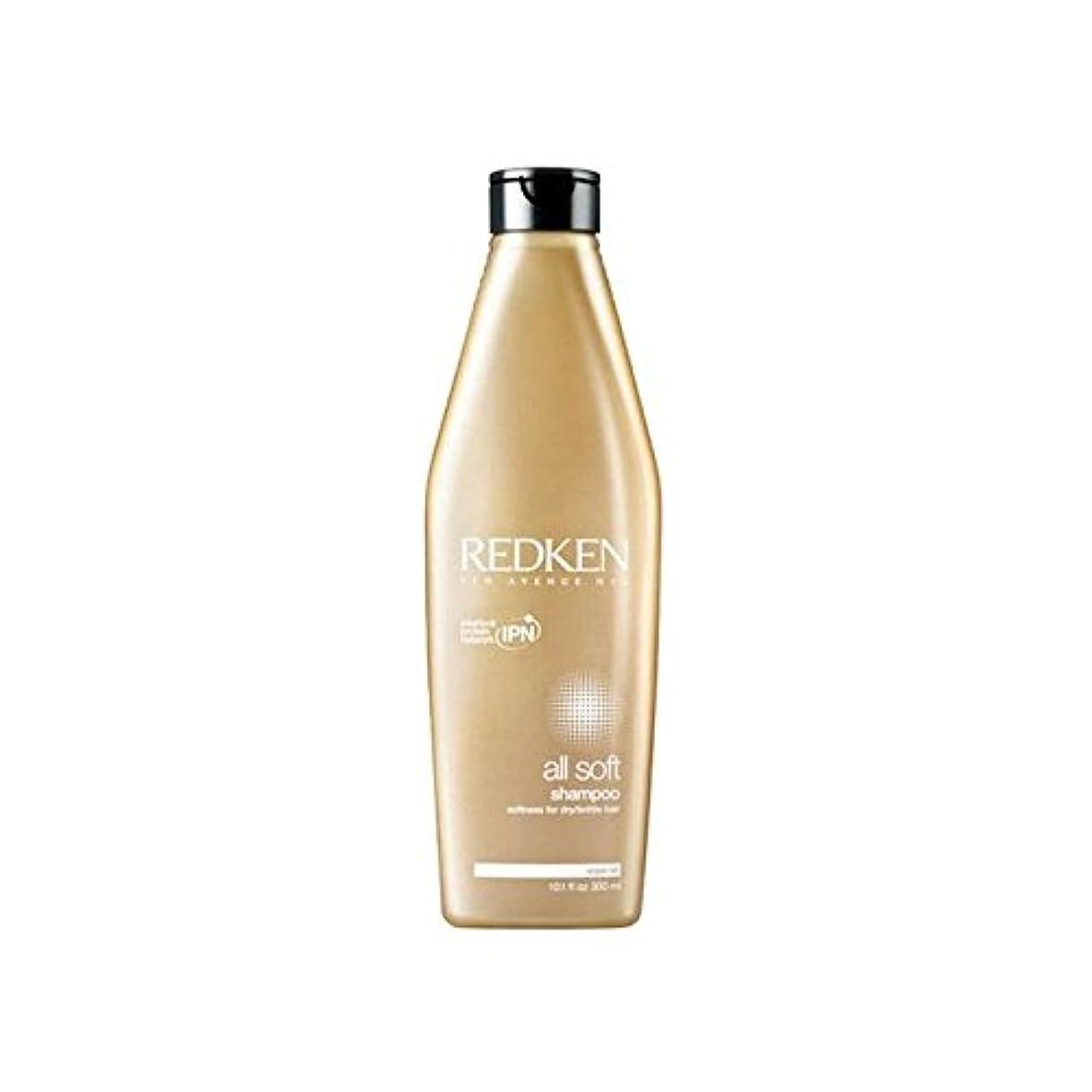 物理学者一回ワイドレッドケンすべてのソフトシャンプー(300ミリリットル) x4 - Redken All Soft Shampoo (300ml) (Pack of 4) [並行輸入品]