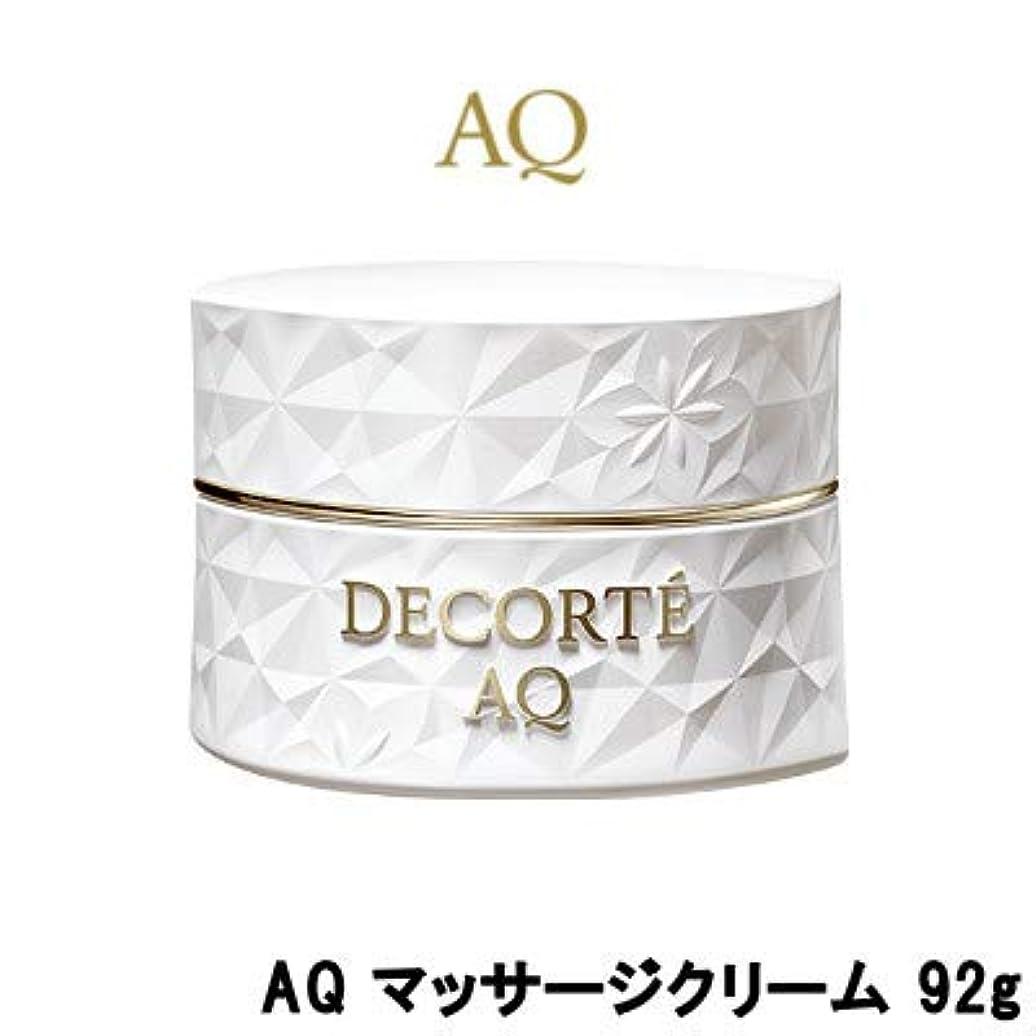 個人的な発生器識別コスメデコルテ AQ マッサージクリーム(92g)