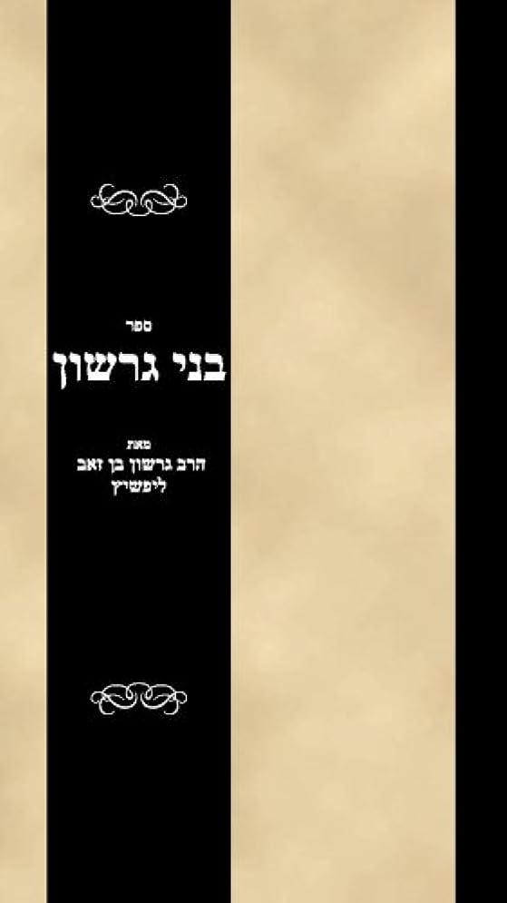 表面影のある熱Sefer Bnei Gershon