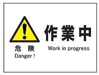 産業安全標識 F2 危険作業中 225×300mm