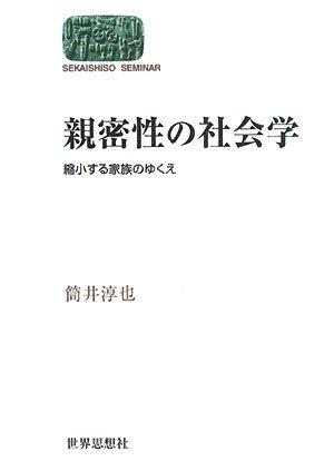 親密性の社会学―縮小する家族のゆくえ (SEKAISHISO SEMINAR)