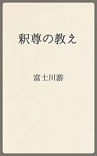 釈尊の教え (温古堂文庫)