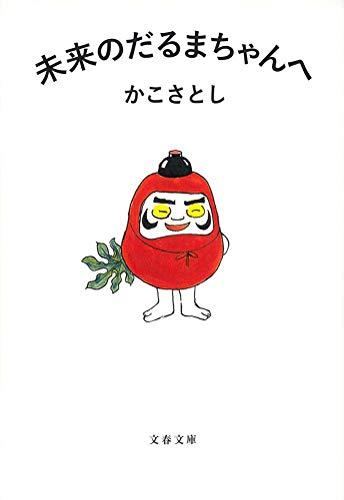 未来のだるまちゃんへ (文春文庫)