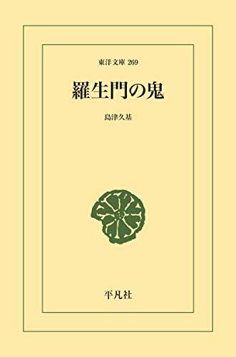 羅生門の鬼 (東洋文庫0269)