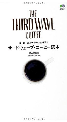 サードウェーブ・コーヒー読本