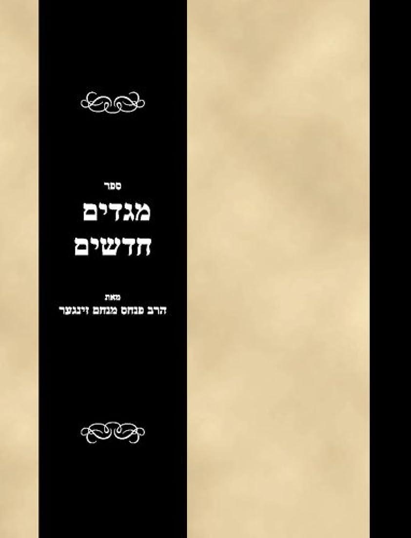 高齢者サイトすずめSefer Magadim Hadashmin