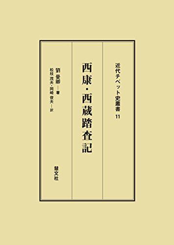 西康・西蔵踏査記 (近代チベット史叢書)の詳細を見る