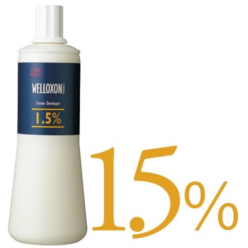 リクルート消費する魅惑的なウエラ ウエロキソンパーフェクト 1.5%