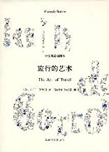 The Art of Travel (English and Chinese Edition) by Alain de Botton (2010-01-02)
