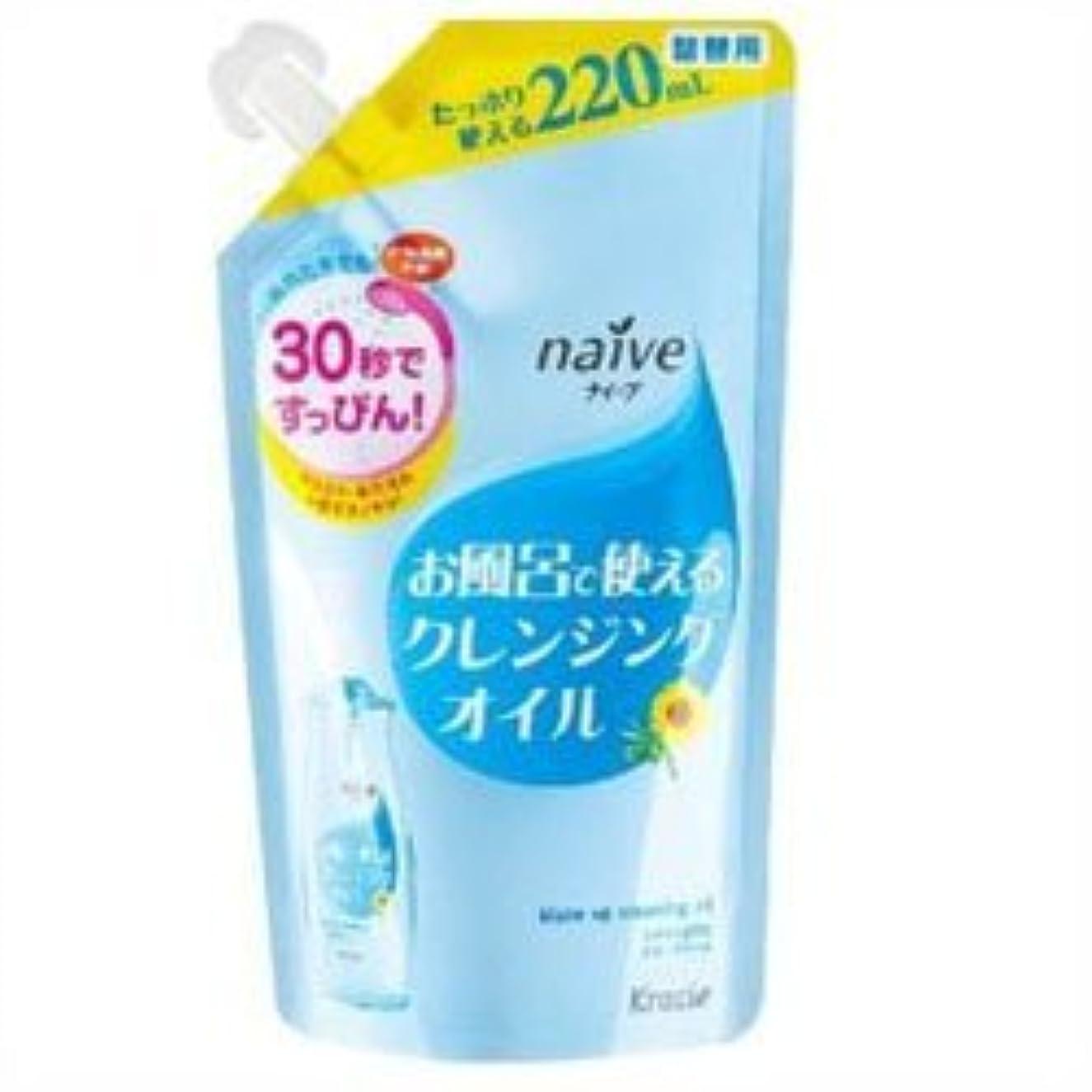 【クラシエホームプロダクツ】ナイーブ お風呂で使えるクレンジングオイル 詰替用 220ml ×5個セット