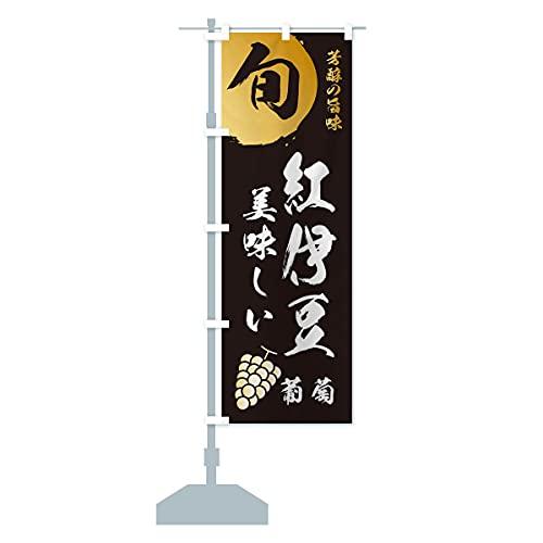 紅伊豆・葡萄・ブドウ のぼり旗 サイズ選べます(スリム45x180cm 左チチ)