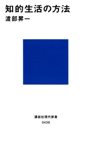 知的生活の方法 (講談社現代新書)
