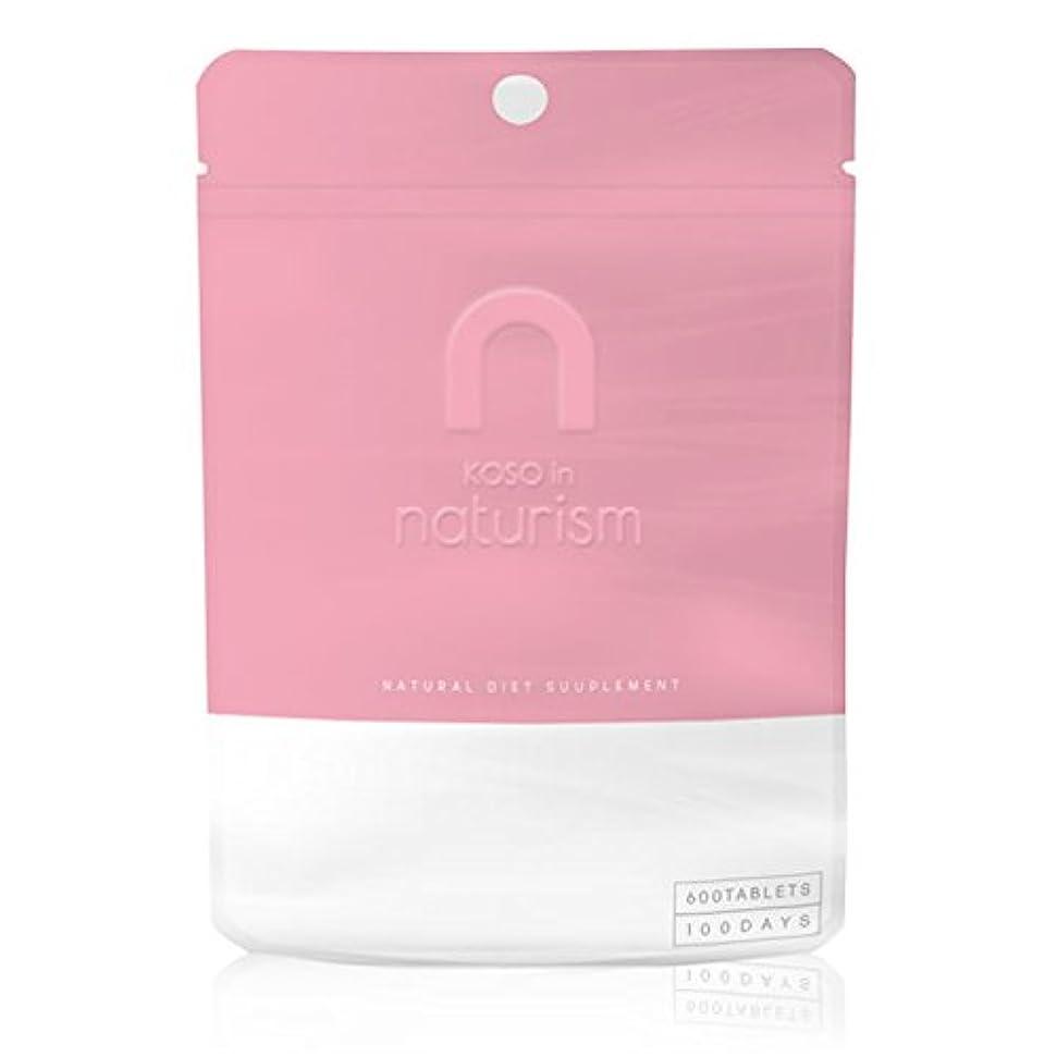 提唱するスタンドアソシエイト酵素 in ナチュリズム ピンク naturism pink 600粒入 約100日分 [健康補助食品]koso in