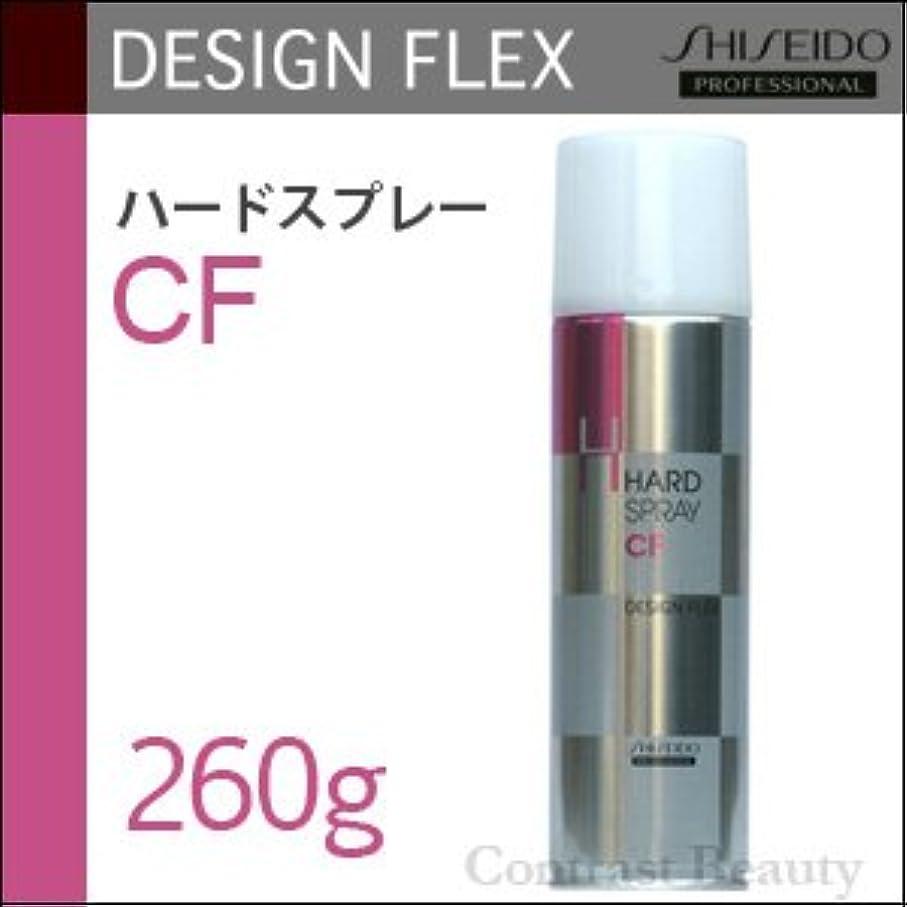 見捨てるシーサイド汚染する【x3個セット】 資生堂 デザインフレックス ハードスプレーCF 260g
