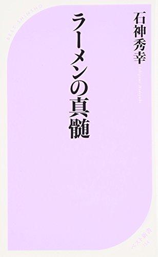 ラーメンの真髄 (ベスト新書)