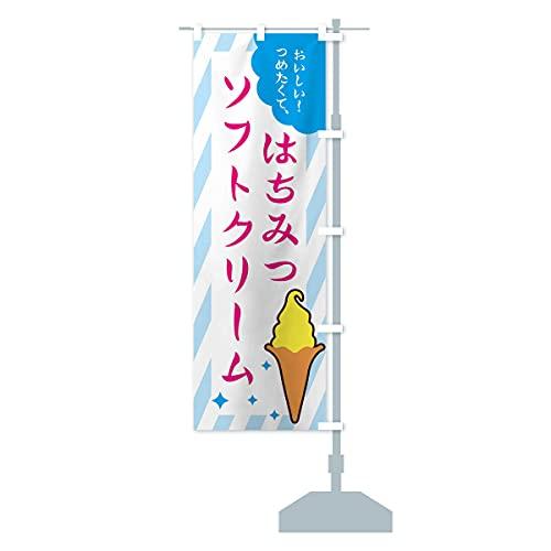 はちみつソフトクリーム のぼり旗 サイズ選べます(ハーフ30x90cm 右チチ)