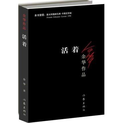 Crazyoasis a vivere scritto da Yu Hua cinese moderna letteratura di fantascienza lettura romanzo libro