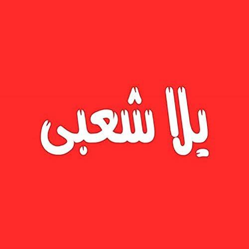 Yalla Sha3by