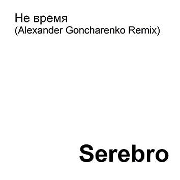 Не время (Alexander Goncharenko Remix)