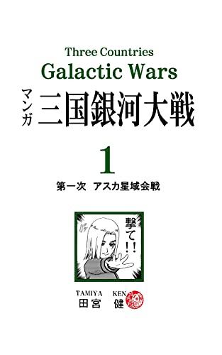 三国銀河大戦