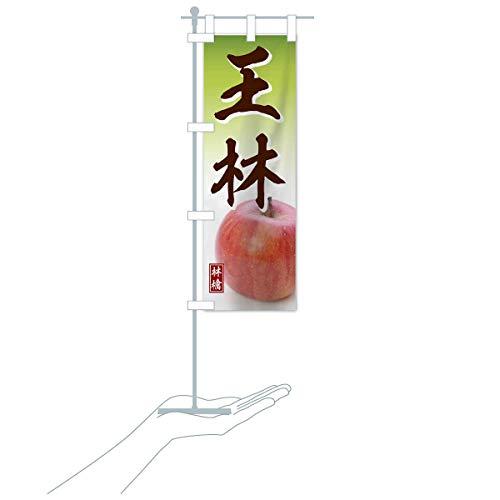 卓上ミニ王林 のぼり旗 サイズ選べます(卓上ミニのぼり10x30cm 立て台付き)